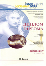 "Diploma  of IV International Exhibition of Perfumery and Cosmetics ""InterCharm-Ukraine"" in Kiev 2006"