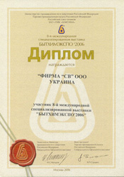 "Diploma  of the 8th International Specialized Exhibition ""BytKhimExpo-2006"" in Moscow"