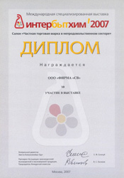 "Diploma  of the International Specialized Exhibition ""InterBytKhim-2007"" in Moscow"