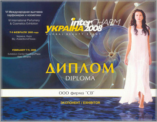 "Diploma  of VI International Exhibition of Perfumery and Cosmetics ""InterCharm-Ukraine"" in Kiev 2008"