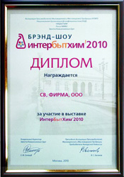 "Diploma  of the International Specialized Exhibition ""InterBytKhim -2010"" in Moscow"