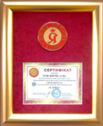 "Trademark ""SAMA"" received Gold medal ""Quality Mark"" under international program for protection of consumer's rights"