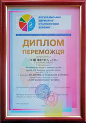"Awarded with honorary title ""Leader of Ukrainian economy"" in category ""Reliable and stable partner"""