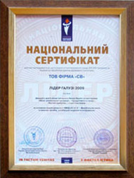 "Awarded with honorary title ""Leader of industry 2009"""