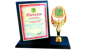 "Certificate of the winner of regional awards ""Best products of Kharkivshchyna"" in category ""Industrial products for population"" under national awards ""100 best products of the year in Ukraine-2010"", for manufacture of quality products ""Universal synthetic laundry detergent""."