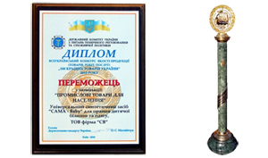 "Certificate of the winner of All-Ukrainian awards of products quality ""100 best products of the year in Ukraine-2010"" in category ""Industrial products for population"", for manufacture of quality products ""Universal synthetic laundry detergent of TM ""SAMA""-BABY for laundry of children's underwear and clothes""."